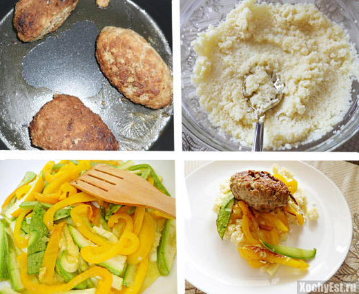 Кус-кус с котлетами и овощами